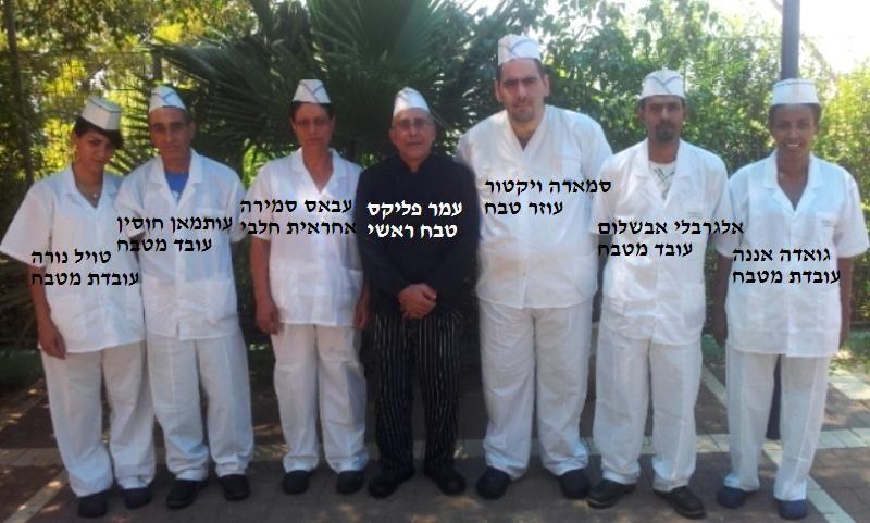 צוות המטבח